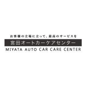 宮田オートカーケアセンター
